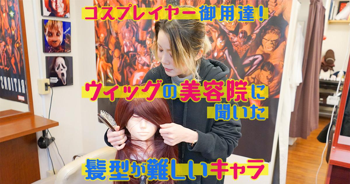 コスプレイヤー御用達!ウィッグの美容院に聞いた「髪型が難しいキャラ」