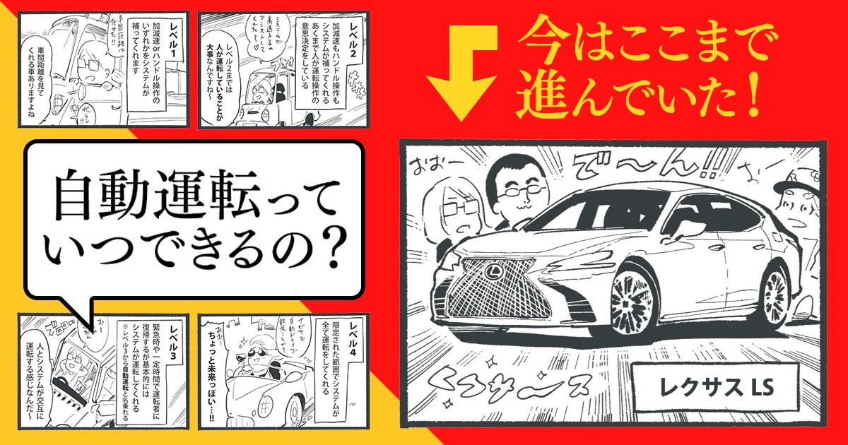 【TOYOTA】自動運転っていつできるの?→今はここまで進んでいた!