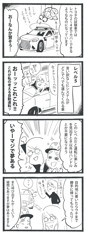 3 レベル 自動 運転