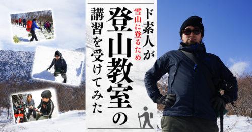 【初心者向け】ド素人が雪山に登るため、登山教室の講習を受けてみた