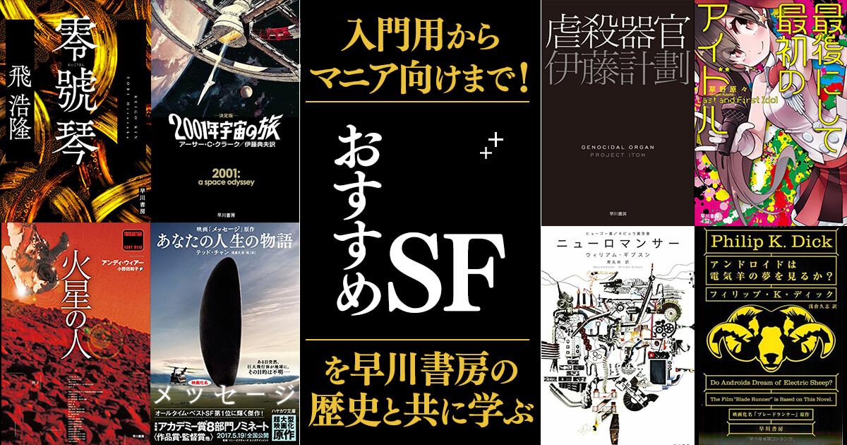 入門用からマニア向けまで! おすすめSFを早川書房の歴史と共に学ぶ