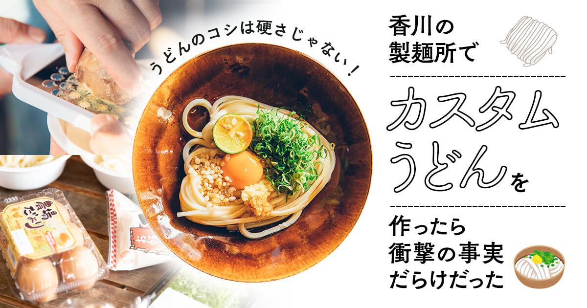 """「うどんのコシは硬さじゃない」香川の製麺所で""""カスタムうどん""""を作ったら衝撃の事実だらけだった"""