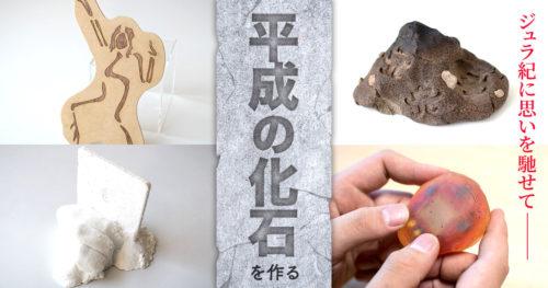 ジュラ紀に思いを馳せて「平成の化石」を作る
