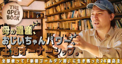 母の遺産、おじいちゃんパワー、土地オーナーシップ…全部使って「新宿ゴールデン街」に生き残った28歳店主