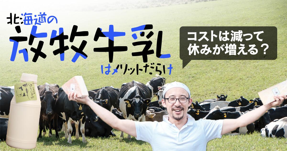 コストは減って休みが増える?  北海道の「放牧牛乳」はメリットだらけ