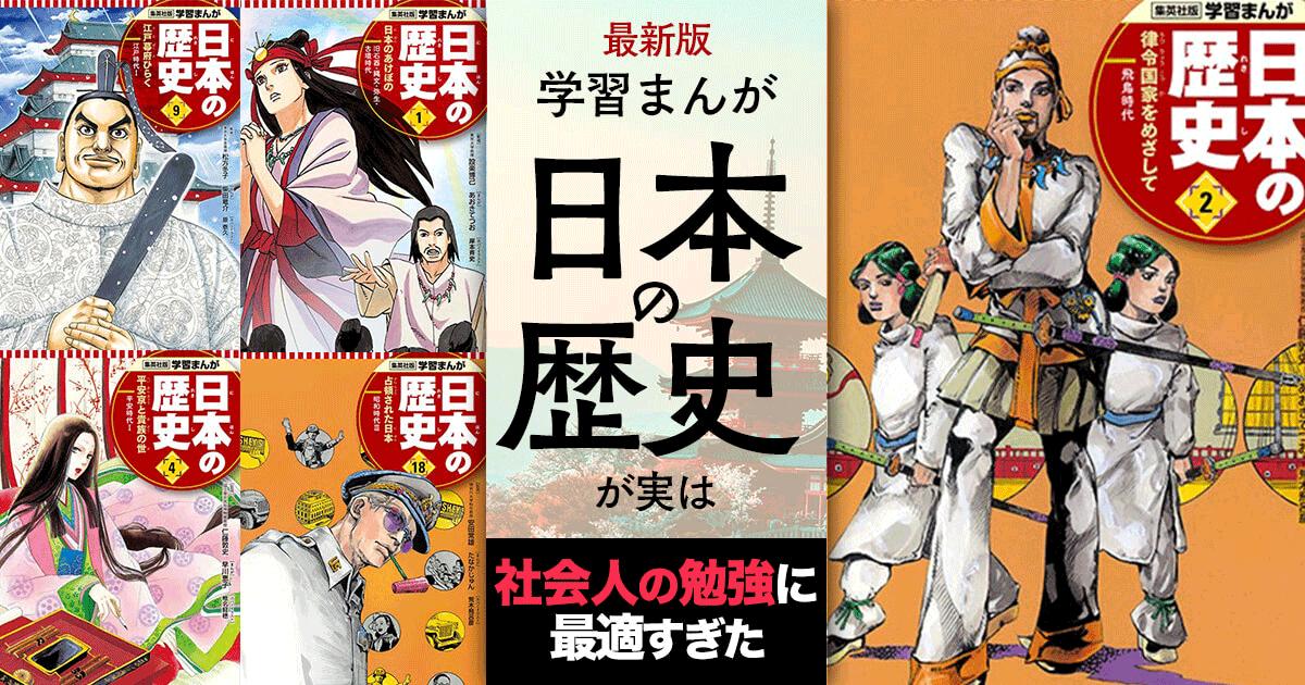 """最新版『学習まんが 日本の歴史』が実は""""社会人の勉強""""に最適すぎた"""