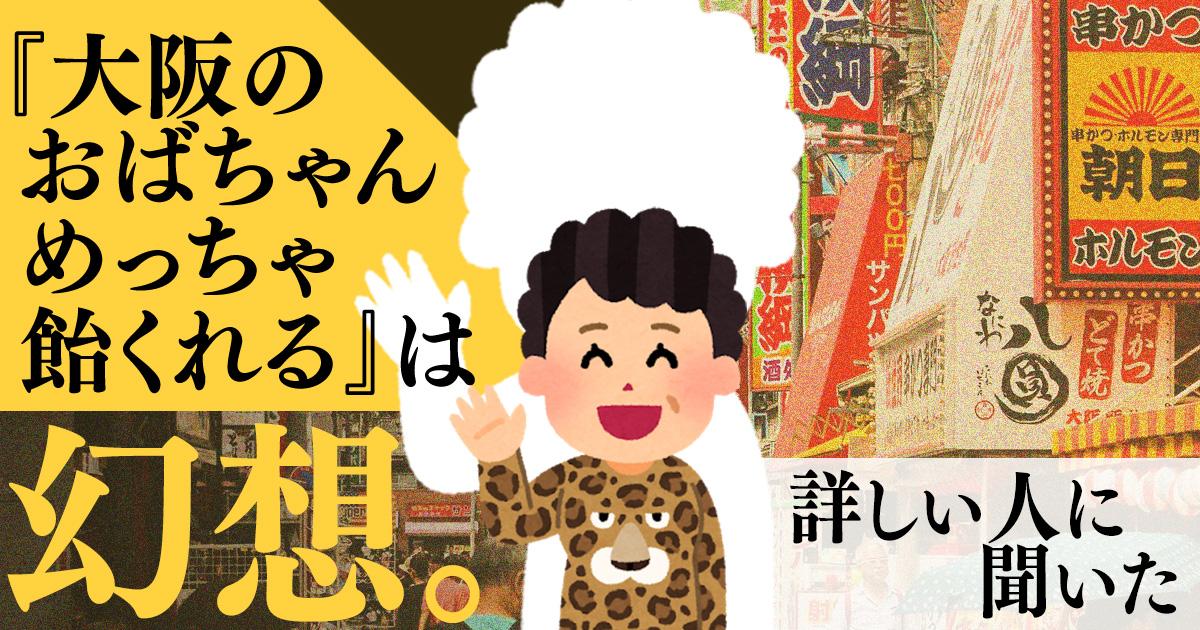 「大阪のおばちゃん、めっちゃ飴くれる」は幻想。詳しい人に聞いた