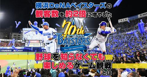 """横浜DeNAベイスターズの観客数を約2倍に増やした""""野球を知らなくても楽しめる試合観戦""""とは"""