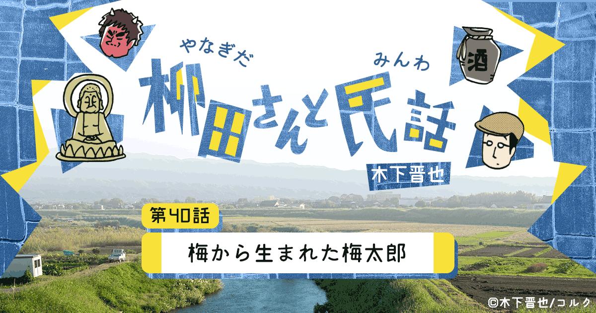 【8コマ漫画】木下晋也 『柳田さんと民話』 – 40話「梅から生まれた梅太郎」