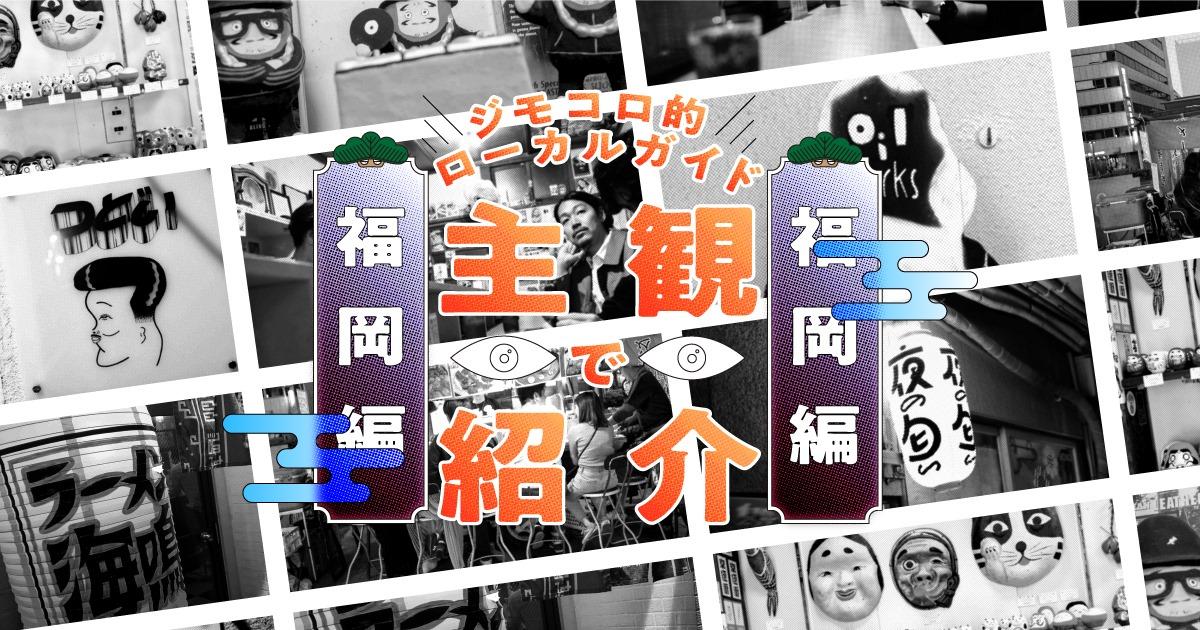 【主観】福岡旅行をディープに満喫! カルチャー押しの「ジモコロ的ローカルガイド-福岡編-」【随時更新】