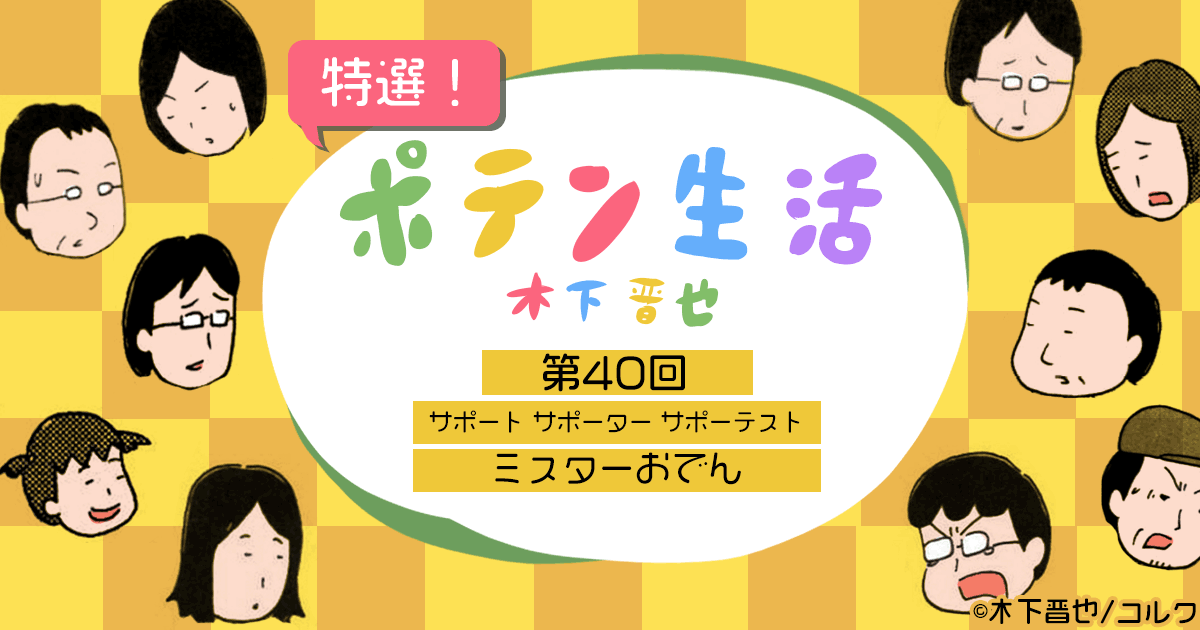 【8コマ漫画】木下晋也 『特選!ポテン生活』 (40) – サポートサポーターサポーテスト/ミスターおでん
