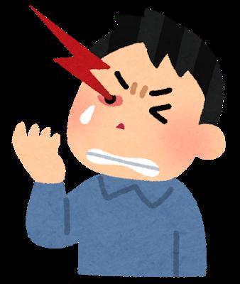 が 続く 頭痛