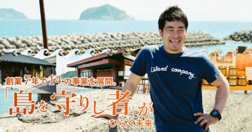 創業7年で14の事業を展開。「島を守りし者」がひらく未来