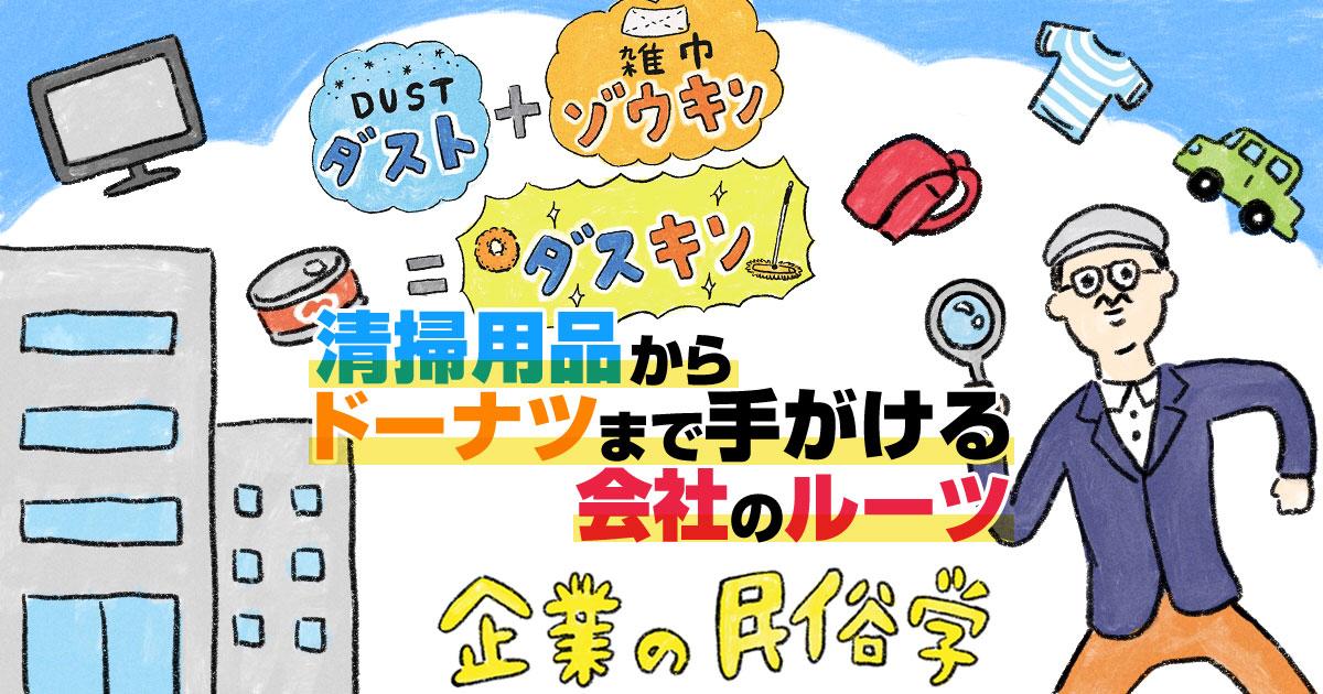 ダスト+雑巾=ダスキン⁈  清掃用品からドーナツまで手がける会社のルーツ|企業の民俗学