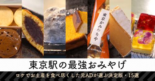 【東京駅の最強おみやげ】ロケでお土産を食べ尽くした元ADが選ぶ決定版・15選