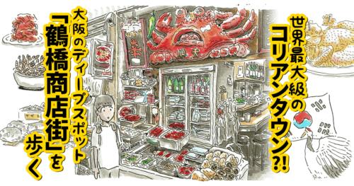 世界最大級のコリアンタウン?!大阪のディープスポット「鶴橋商店街」を歩く