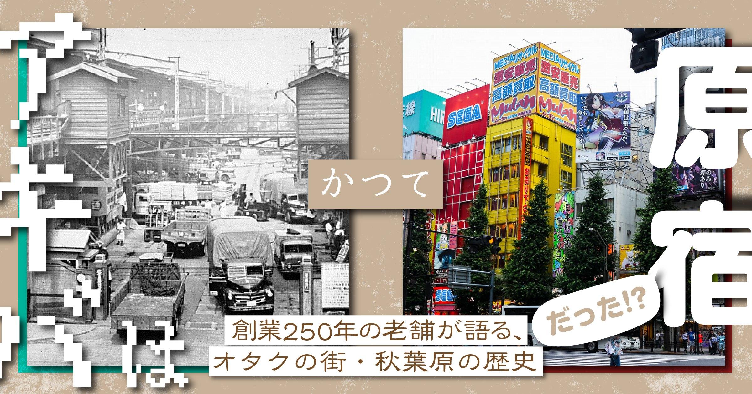 """アキバはかつて""""原宿""""だった⁉︎ 創業250年の老舗が語る、オタクの街・秋葉原の歴史"""