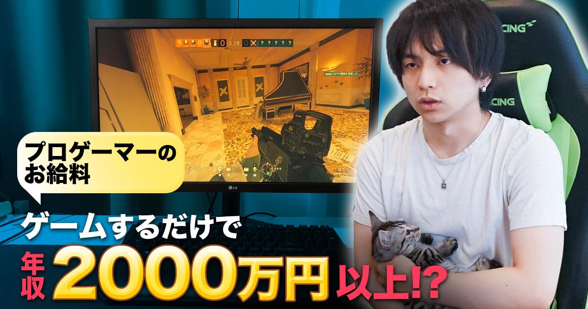 プロゲーマーのお給料~ゲームするだけで年収2000万円以上!?~