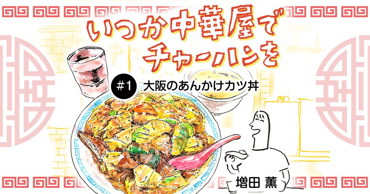 【漫画】大阪のあんかけカツ丼 | いつか中華屋でチャーハンを