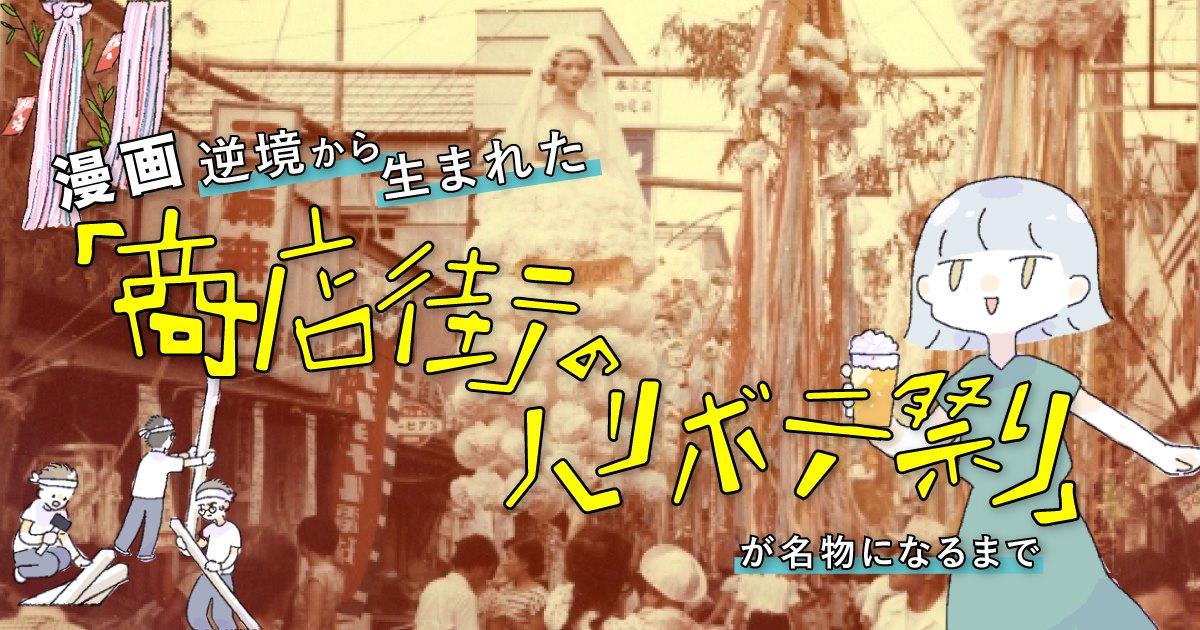 【漫画】逆境から生まれた「商店街のハリボテ祭り」が名物になるまで
