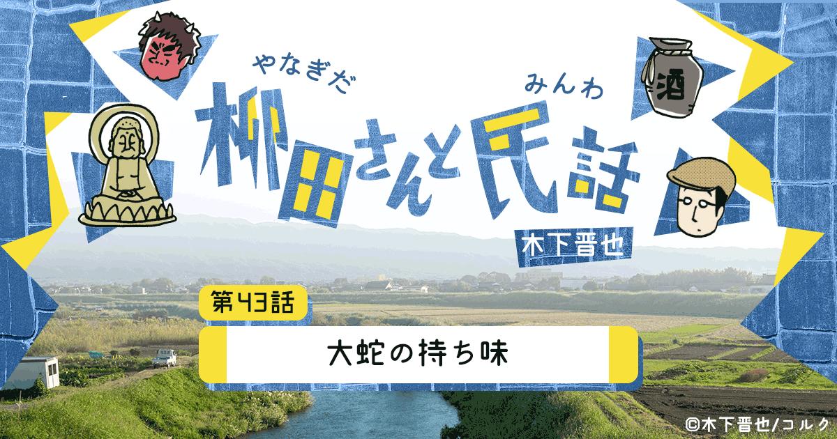【8コマ漫画】木下晋也 『柳田さんと民話』 – 43話「大蛇の持ち味」
