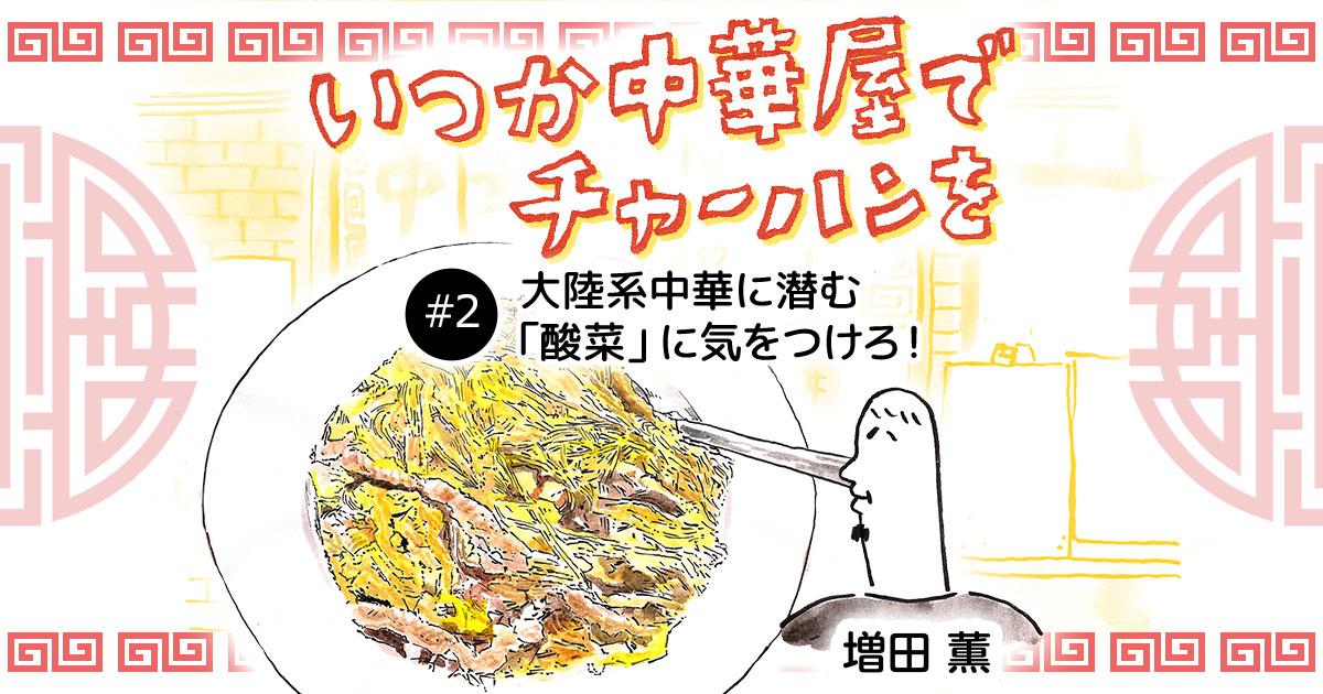 【漫画】大陸系中華に潜む「酸菜」に気をつけろ! | いつか中華屋でチャーハンを