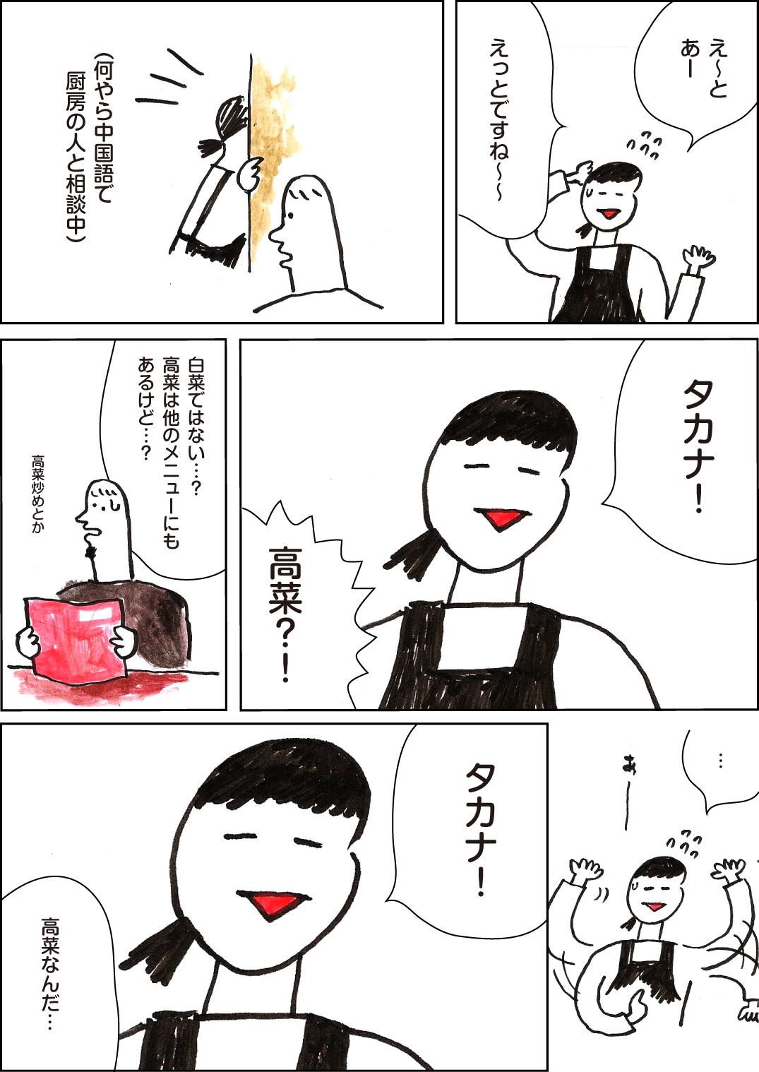 大陸 漫画