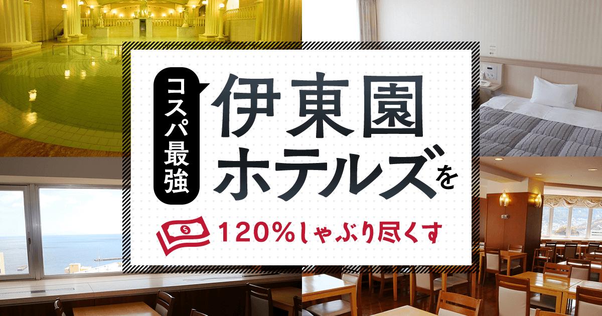 コスパ最強『伊東園ホテルズ』を120%しゃぶり尽くす【1万円以下の贅沢】