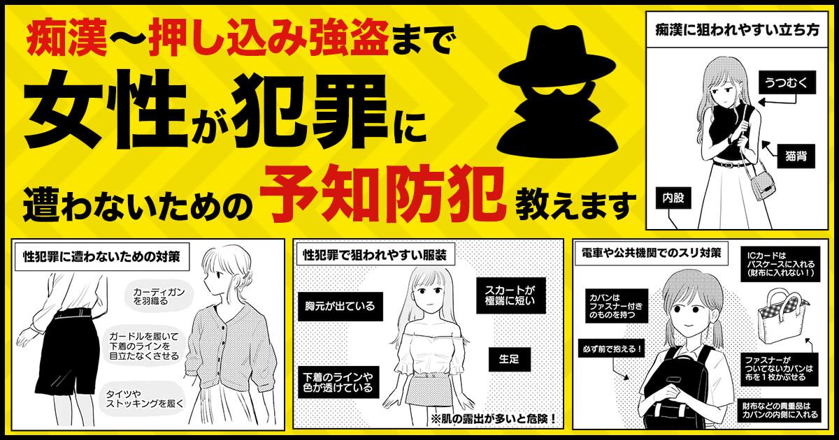 【痴漢~押し込み強盗まで】女性が犯罪に遭わないための『予知防犯』教えます