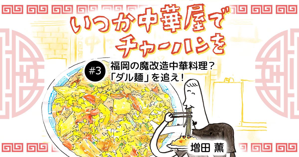 【漫画】福岡の魔改造中華料理?「ダル麺」を追え! | いつか中華屋でチャーハンを