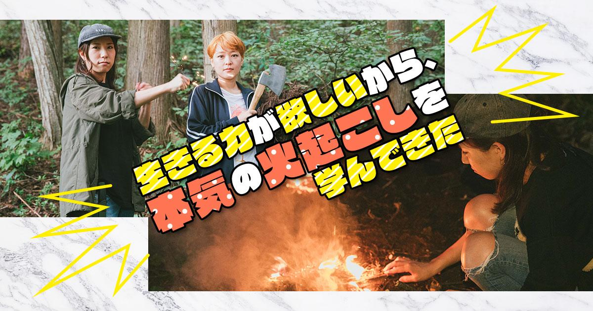 【サバイバル】生きる力が欲しいから、「本気の火起こし」を学んできた
