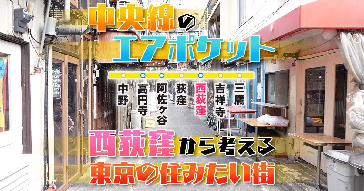中央線のエアポケット「西荻窪」から考える東京の住みたい街