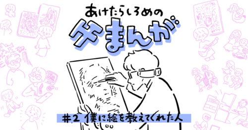【漫画】あけたらしろめの父まんが #2「僕に絵を教えてくれた人」