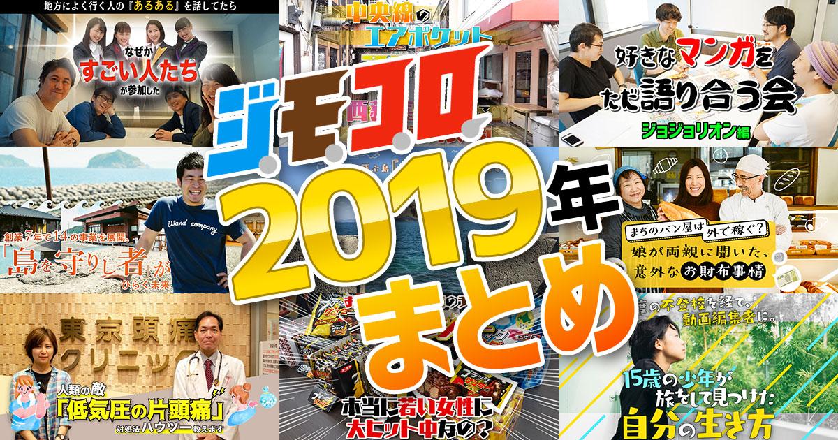 【2019年まとめ】今年公開のおすすめ記事10選をダブル編集長が紹介!