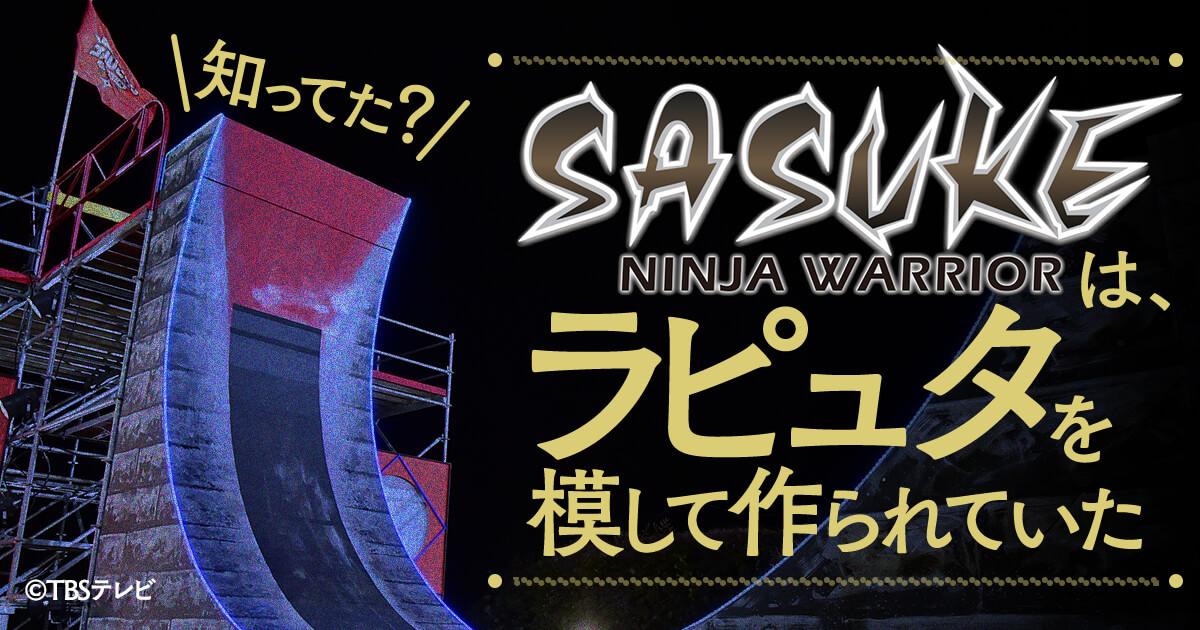 知ってた? テレビ番組『SASUKE』は「ラピュタ」を模して作られていた