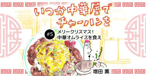 【漫画】メリークリスマス!中華オムライスを食え|いつか中華屋でチャーハンを