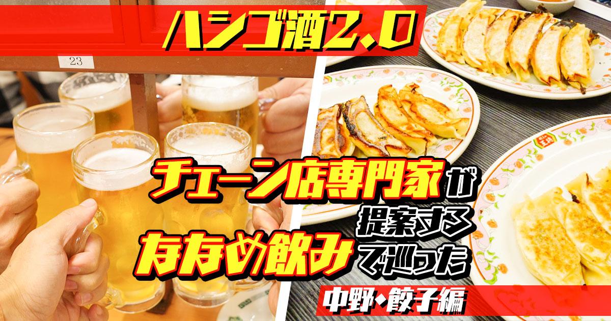 【ハシゴ酒2.0】チェーン店専門家が提案する「ななめ飲み」で巡った中野・餃子編