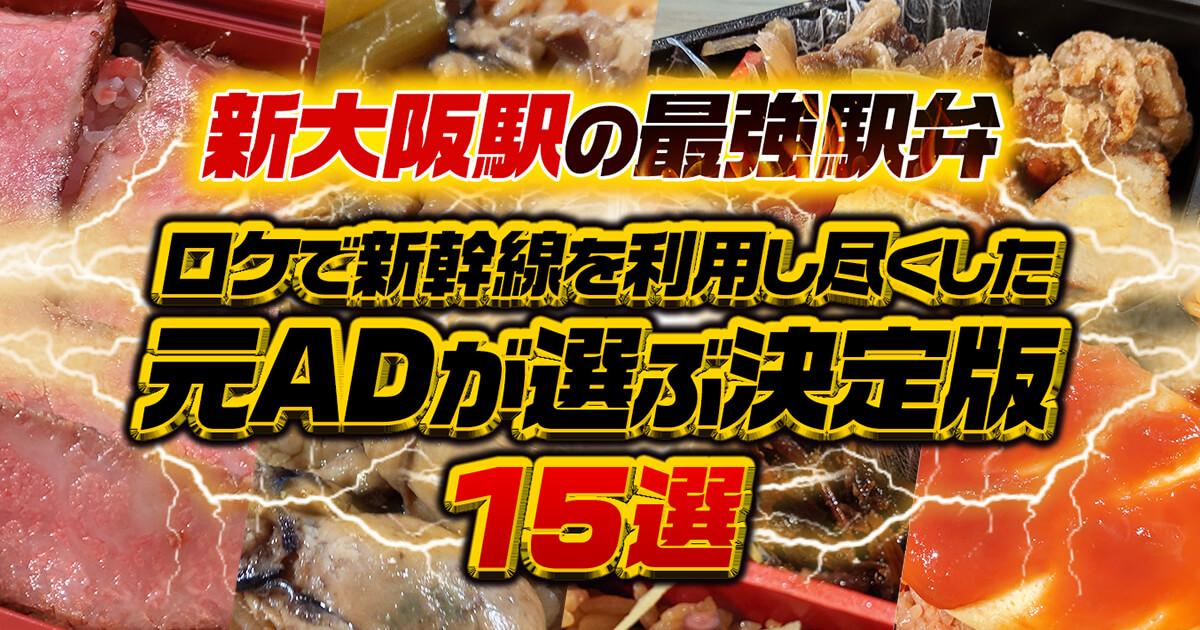 【新大阪駅の最強駅弁】ロケで新幹線を利用し尽くした元ADが選ぶ決定版・15選