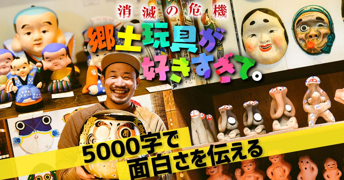 【消滅の危機】郷土玩具が好きすぎて。5000字で面白さを伝える