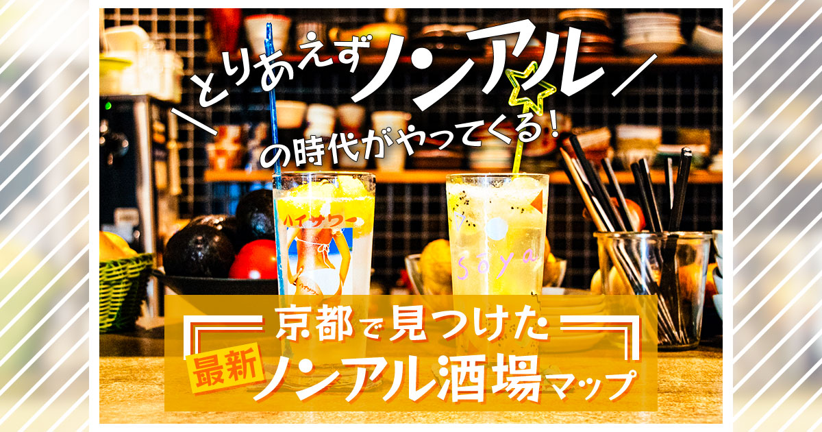 「とりあえずノンアル」の時代がやってくる! 京都で見つけた最新ノンアル酒場マップ