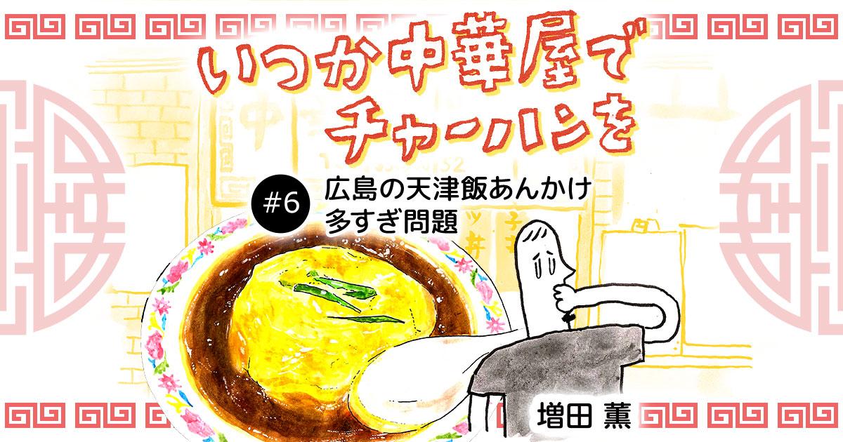 【漫画】広島の天津飯あんかけ多すぎ問題|いつか中華屋でチャーハンを