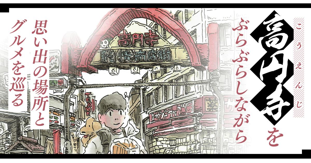 【マンガ街歩き】高円寺で思い出の場所とグルメを巡る