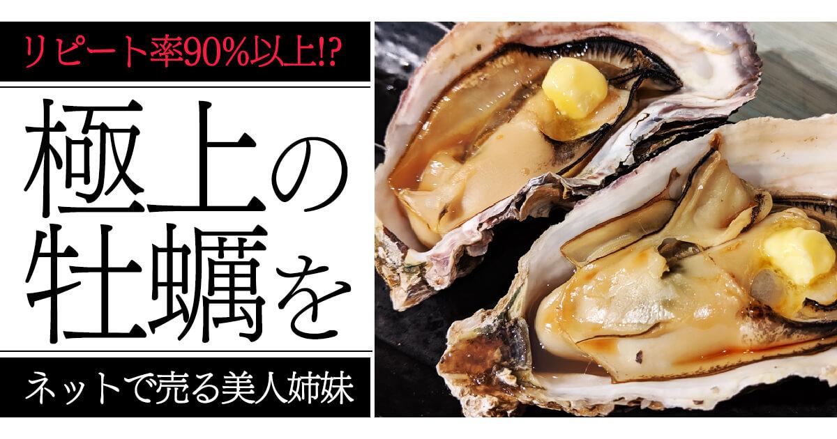 極上の牡蠣をネットで売る美人姉妹、なぜリピート率90%以上になった?