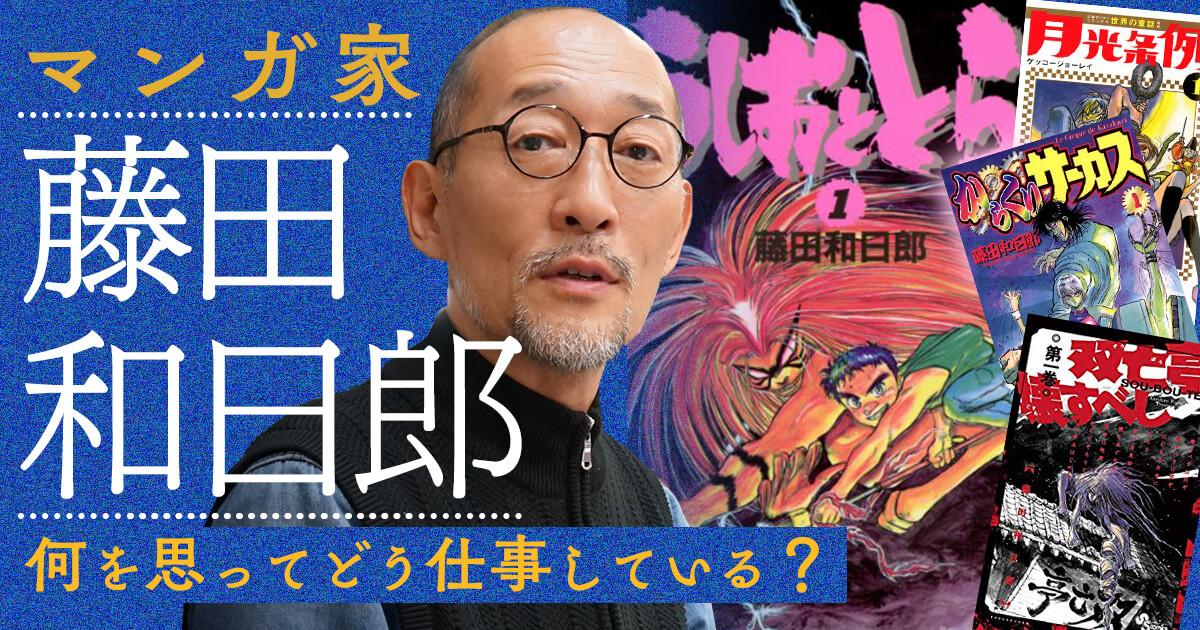 マンガ家『藤田和日郎』 何を思ってどう仕事している?