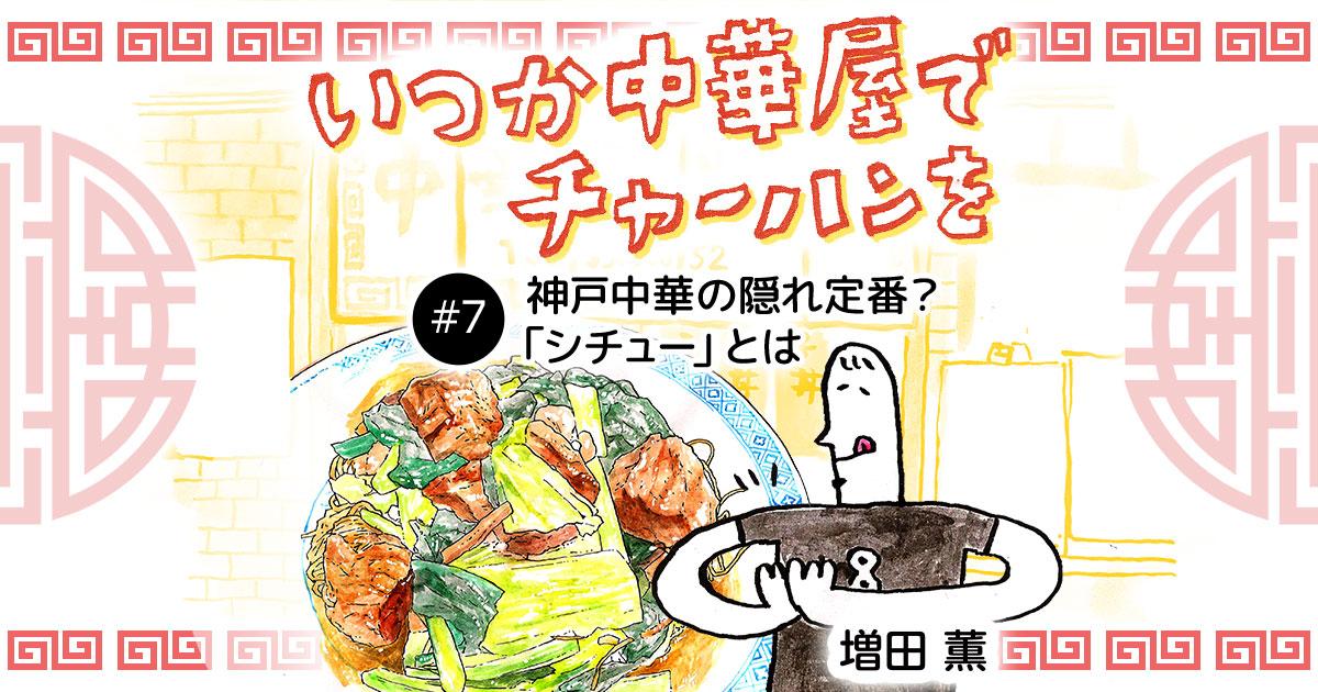 【漫画】神戸中華の隠れ定番?「シチュー」とは|いつか中華屋でチャーハンを