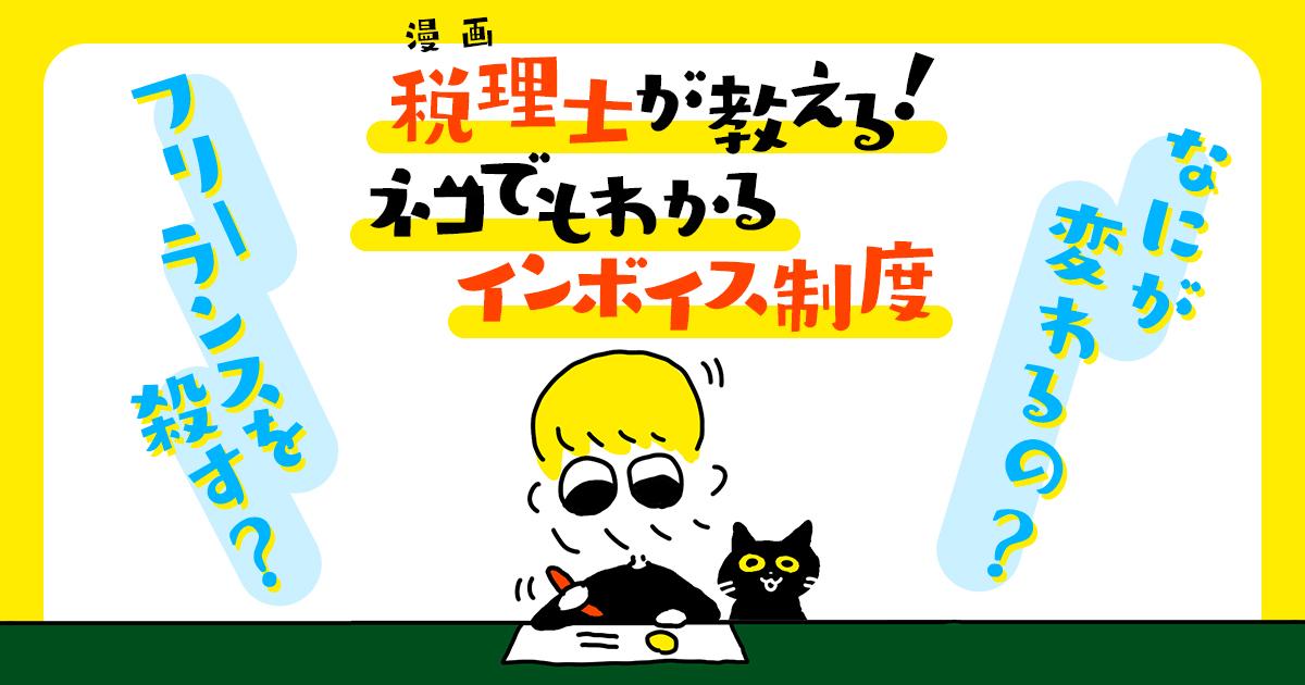 【漫画】税理士が教える! ネコでもわかるインボイス制度