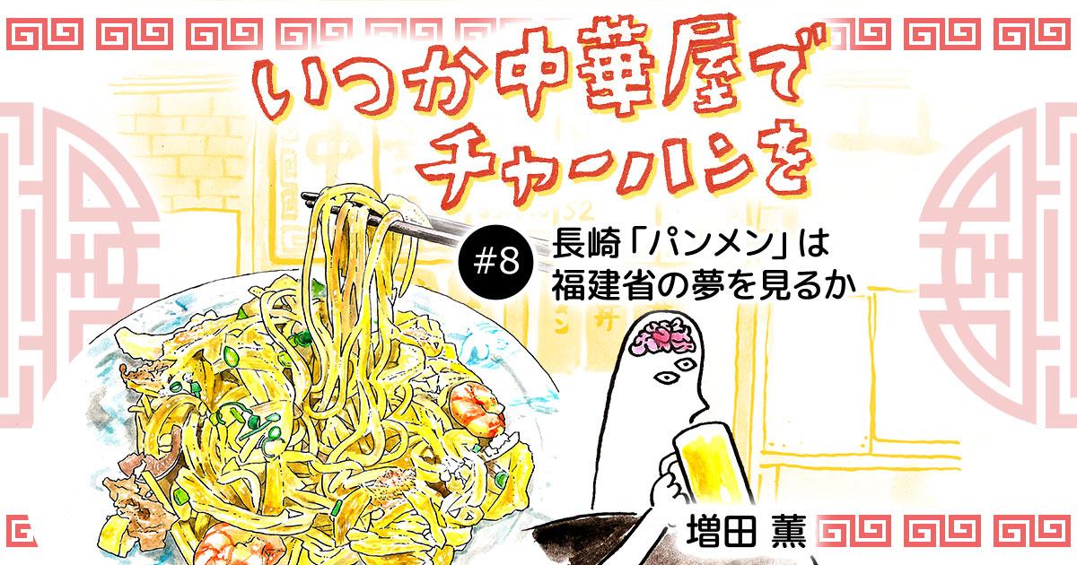 【漫画】長崎「パンメン」は福建省の夢を見るか|いつか中華屋でチャーハンを