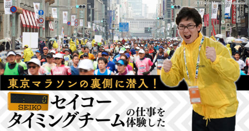 東京マラソンの裏側に潜入! セイコータイミングチームの仕事を体験した