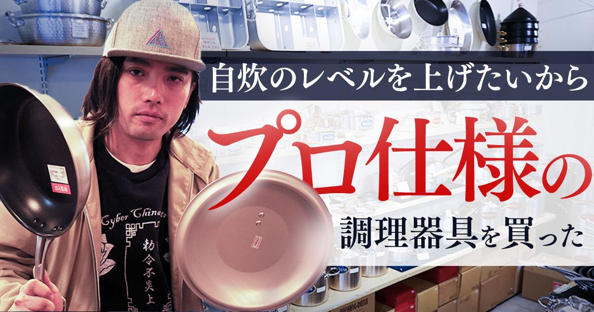 自炊のレベルを上げたいから「プロ仕様」の調理器具を買った
