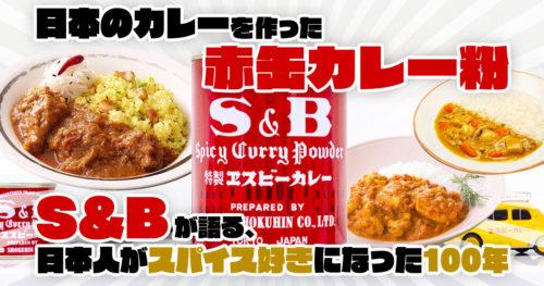 """""""日本のカレー""""を作った赤缶カレー粉。S&Bが語る、日本人がスパイス好きになった100年"""